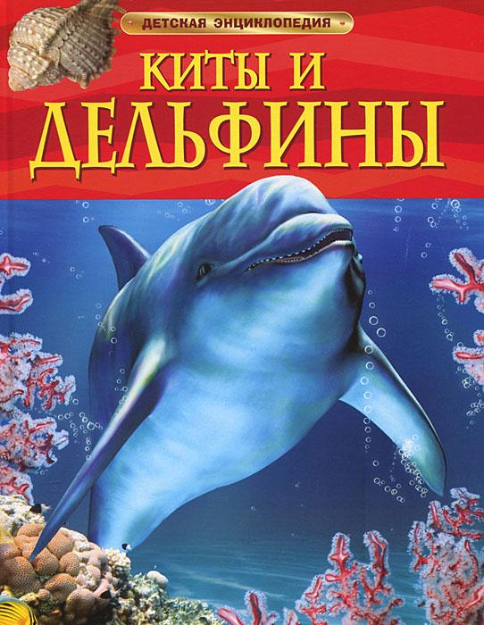 Киты и дельфины12296407Чем усатые киты отличаются от зубатых? Как дельфины общаются на расстоянии? С этой книгой ты совершишь увлекательное путешествие в подводный мир, узнаешь, как растут, путешествуют, ищут еду и создают семьи эти удивительные животные. Прекрасные фотоиллюстрации, схемы и рисунки сделают чтение еще увлекательнее.
