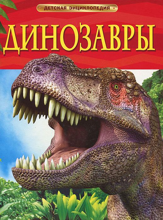 Динозавры ( 978-5-353-05753-6 )
