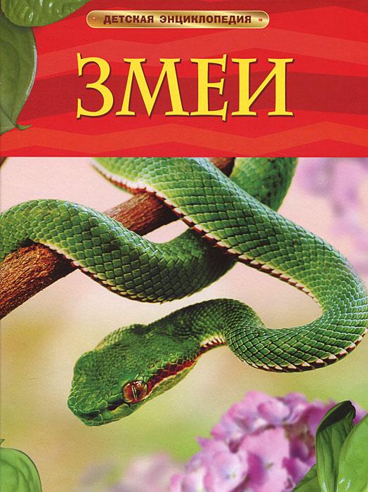 Змеи12296407Эта занимательная книга может служить прекрасным справочником для всех, кто интересуется змеями. В ней содержится интересная и разнообразная информация о видах змей, их кормежке, охоте, спаривании. Живое, увлекательное описание повадок этих рептилий сопровождается наглядными рисунками и фотографиями.