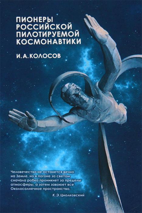 Пионеры российской пилотируемой космонавтики