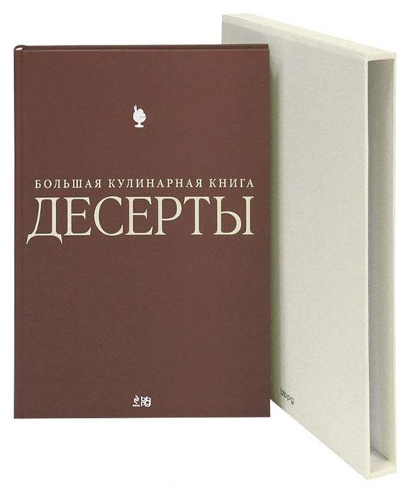 Десерты. Большая кулинарная книга (подарочное издание)