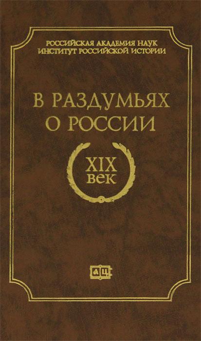 В раздумьях о России. XIX век