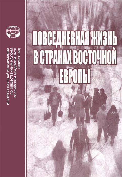 Повседневная жизнь в странах Восточной Европы