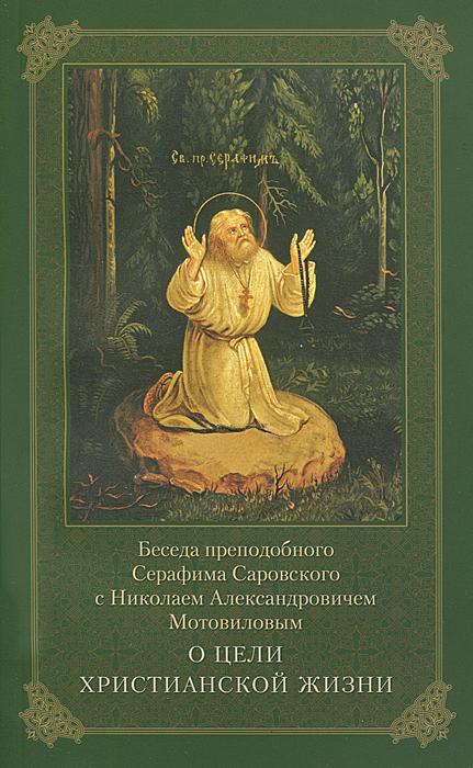 Беседа преподобного Серафима Саровского с Николаем Александровичем Мотовиловым о цели христианской жизни