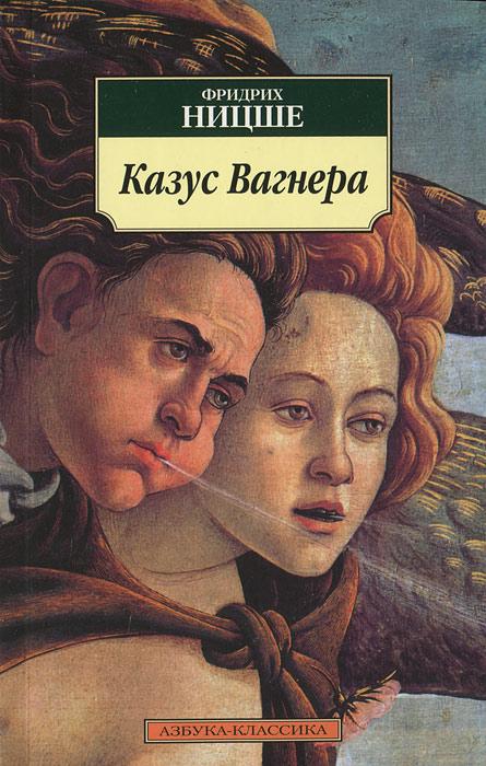 Казус Вагнера ( 978-5-389-03373-3 )