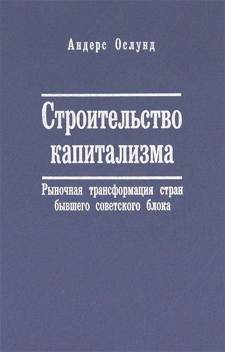 Строительство капитализма. Рыночная трансформация стран бывшего советского блока