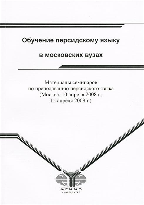 Обучение персидскому языку в московских вузах