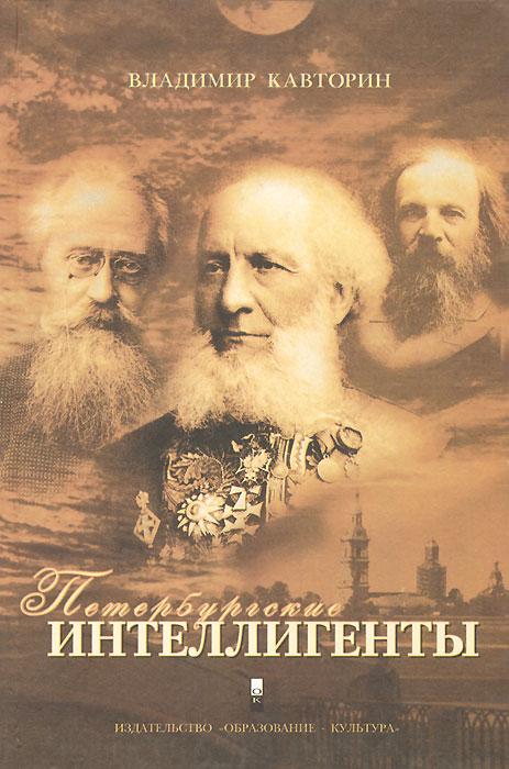 Петербургские интеллигенты