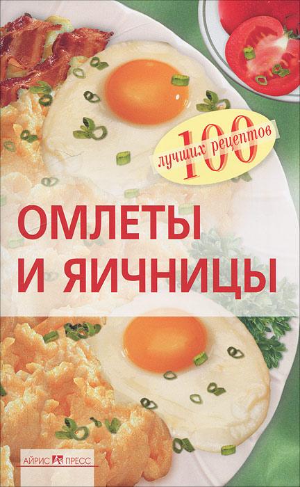 Омлеты и яичницы