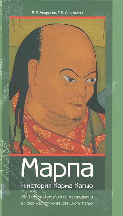Марпа и история Карма Кагью. Жизнеописание Марпы-переводчика в историческом контексте школы Кагью
