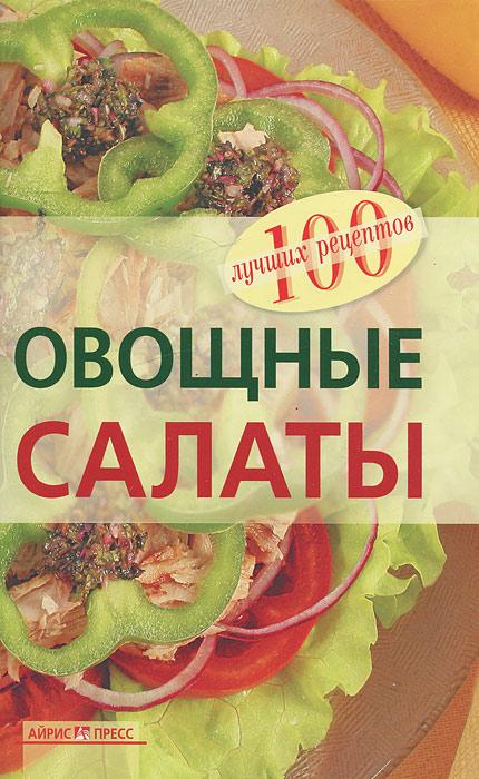 Овощные салаты ( 978-5-8112-4951-0 )