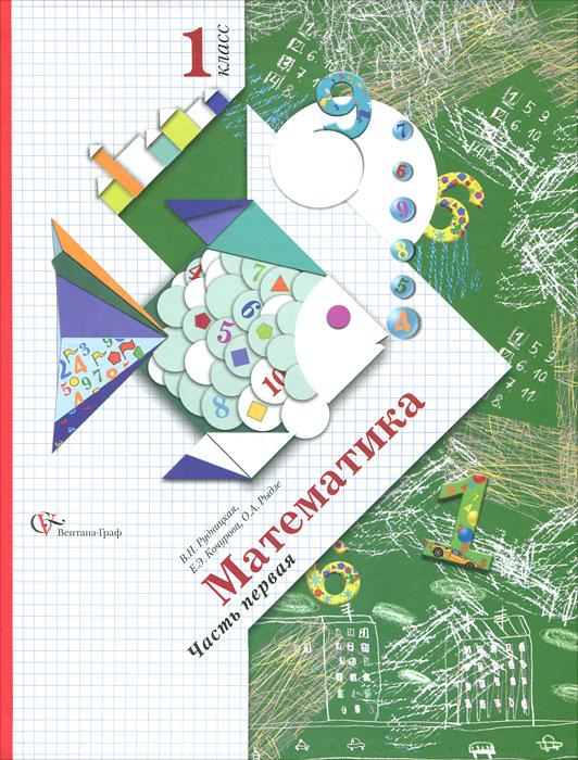 адаптированная программа математика 1 класс