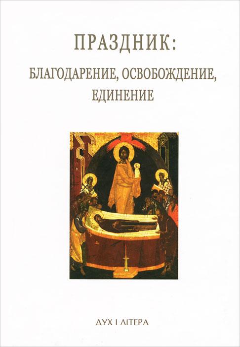 Праздник. Благодарение, освобождение, единение православные лавры украины киев святогорье почаев