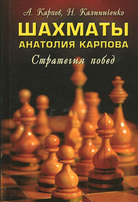 Шахматы Анатолия Карпова. Стратегия побед. А. Карпов, Н. Калиниченко