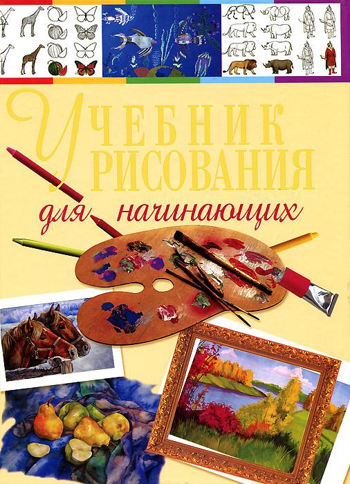 Учебник рисования для начинающих