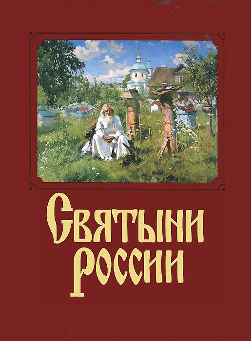 Н. Якутин, С. Барская, А. Князев Святыни России