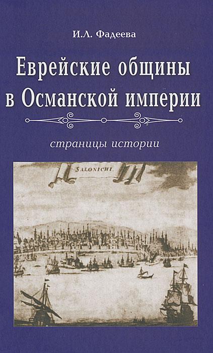 И. Л. Фадеева Еврейские общины в Османской империи. Страницы истории