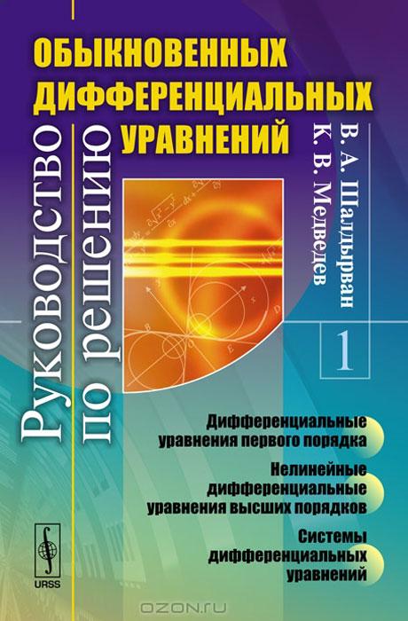 Руководство по решению обыкновенных дифференциальных уравнений