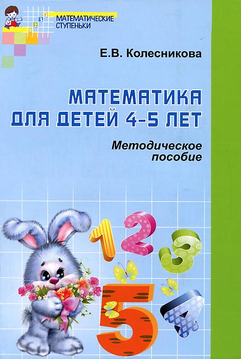 Математика для детей 4-5 лет. Методическое пособие