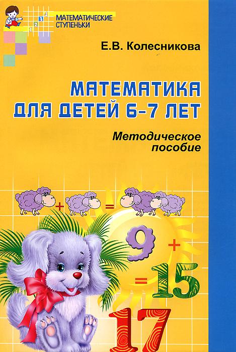Математика для детей 6-7 лет. Методическое пособие