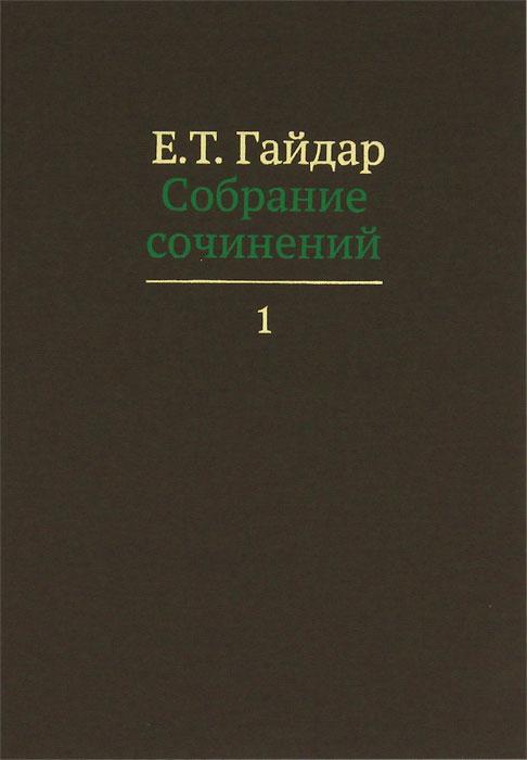 Е. Т. Гайдар. Собрание сочинений. В 15 томах. Том 1