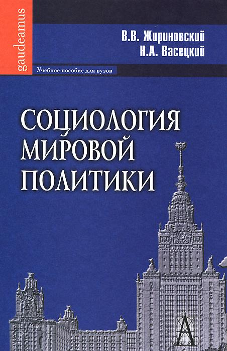 Социология мировой политики