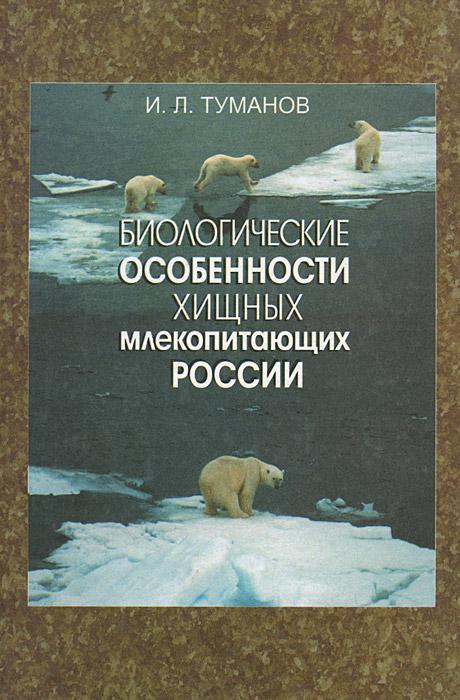 Биологические особенности хищных млекопитающих России
