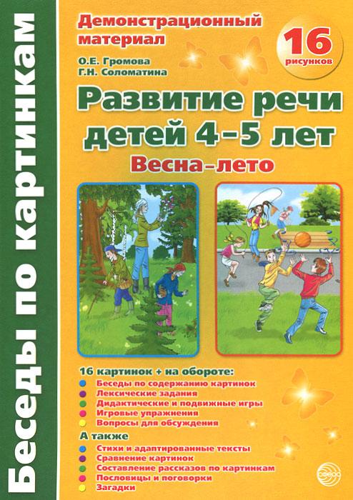 Развитие речи детей 4-5 лет. Весна-лето. Демонстрационный материал