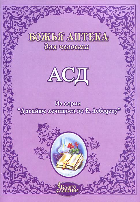 АСД. Антисептик-стимулятор Дорогова. давайте лечиться по Лебедеву