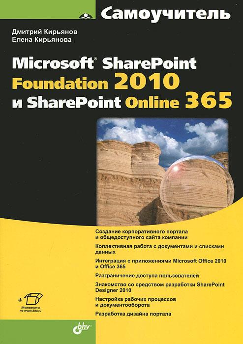 Самоучитель Microsoft SharePoint Foundation 2010 и SharePoint Online 365