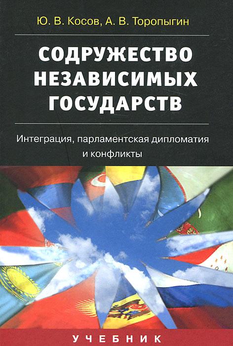 Содружество Независимых Государств. Интеграция, парламентская дипломатия и конфликты