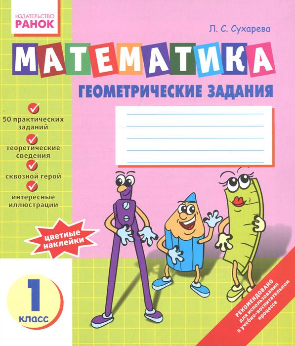 Математика. Геометрические задания. 1 класс. Тетрадь