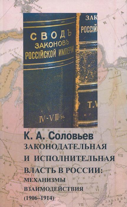 Законодательная и исполнительная власть в России. Механизмы взаимодействия (1906-1914)