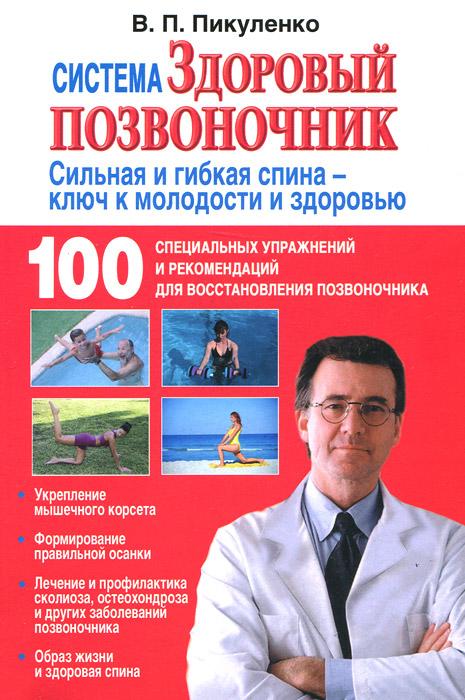 В. И. Пикуленко Система Здоровый позвоночник алисова л здоровый позвоночник