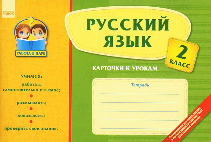 Русский язык. 2 класс. Карточки к урокам. Тетрадь