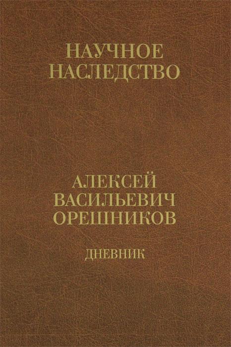 А. В. Орешников. Дневник. 1915-1933. В 2 книгах. Книга 2
