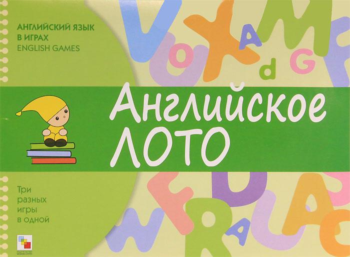 Английский язык в играх. Английское лото / English Games12296407Игра, которую вы держите в руках, - прекрасный способ быстро и без труда запомнить самые популярные английские слова. В нее могут играть люди от 5 до 100 лет. Она будет полезна всем, кто начинает учить английский язык. Ее можно использовать дома и в школе. Наши игры делают занятия по иностранному языку интересными и помогают легко усвоить языковой материал. Мы хотим, чтобы вы говорили по-английски правильно и получали радость от занятий. Из чего состоит игра? 12 тематических карт; наборы, состоящие из 9 разрезных карточек по каждой теме; подробная инструкция. Три разных игры в одной. Перевертыши; Бинго; Лото. Размер упаковки: 30 см х 22 см.
