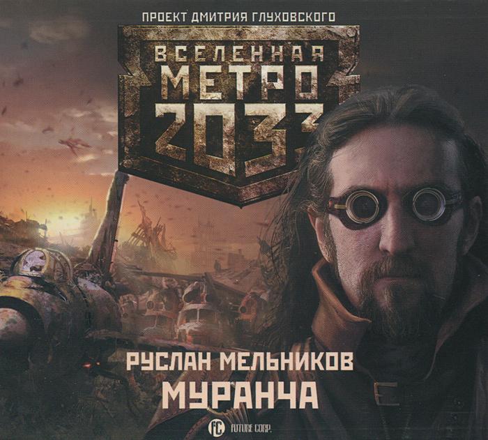 Метро 2033. Муранча (аудиокнига MP3)