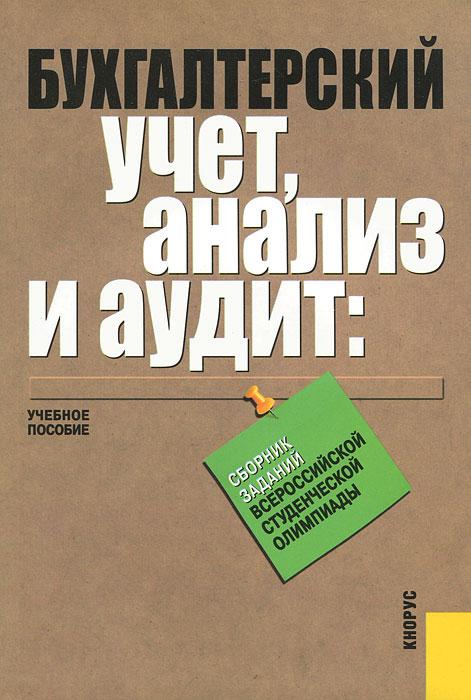 Бухгалтерский учет, анализ и аудит. Сборник заданий Всероссийской студенческой олимпиады