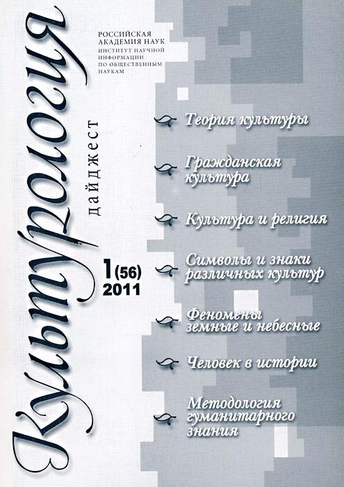 Культурология. Дайджест, №1(56), 2011
