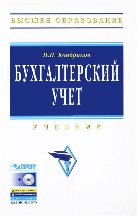 Бухгалтерский учет (+ CD-ROM)