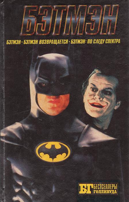 Бэтмэн. Бэтмэн возвращается. Бэтмэн: по следу спектра