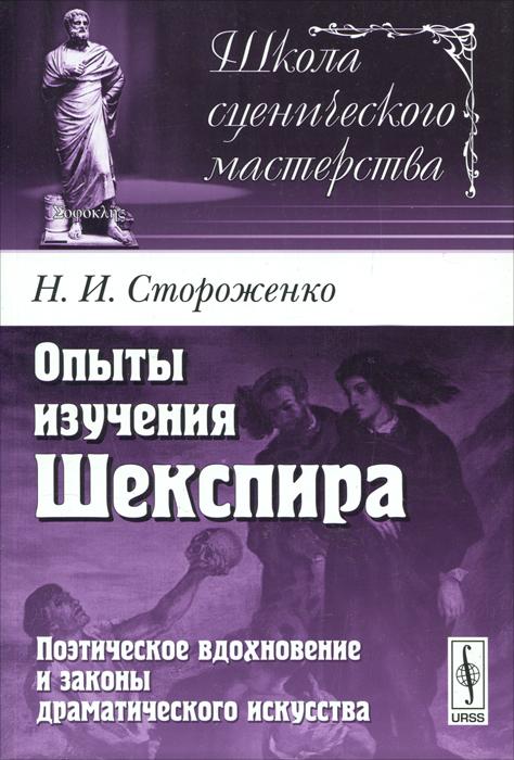 Опыты изучения Шекспира. Поэтическое вдохновение и законы драматического искусства