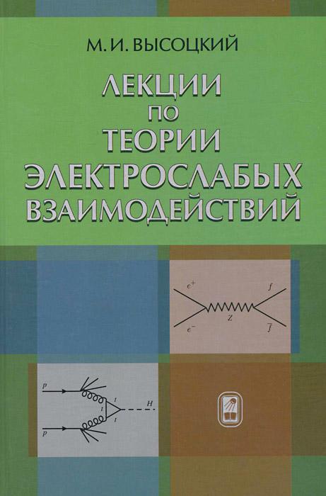 Лекции по теории электрослабых взаимодействий