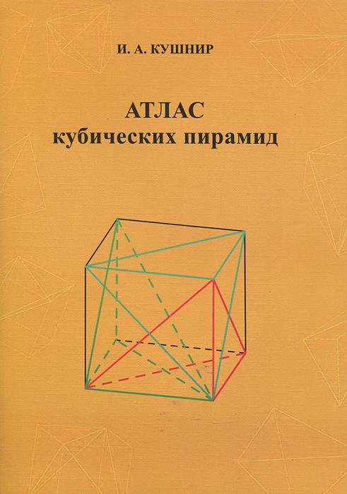 Атлас кубических пирамид