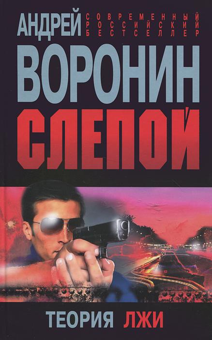 Андрей Воронин Слепой. Теория лжи