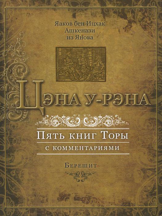 Яаков бен Ицхак Ашкенази Цэна у-Рэна. Пять книг Торы с комментариями