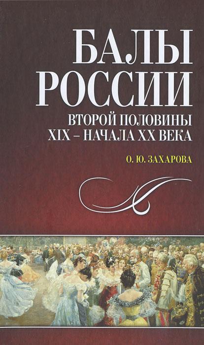 Балы России второй половины XIX — начала XX века