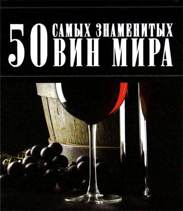 50 самых знаменытых вин мира ( 978-985-18-0216-2 )