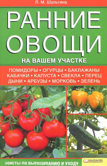 Ранние овощи на вашем участке. Советы по выращиванию и уходу